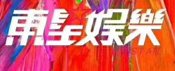北京世纪东星