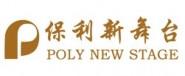 北京保利新舞台演出制作有限公司