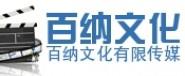 湖南百纳文化传播有限公司