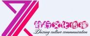 上海致行文化传播有限公司