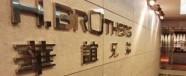 北京华影兄弟国际影视传媒有限公司