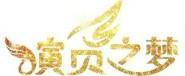 北京市星闪影视文化传媒中心
