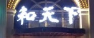 九江夜场和天下娱乐会所