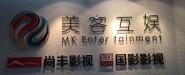 北京美客互娱传播有限公司
