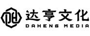广西达亨文化传媒有限公司