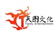 苏州天图文化传媒有限公司