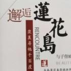 长春莲花岛影视文化有限公司