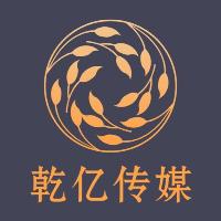 天津乾亿文化传媒有限公司