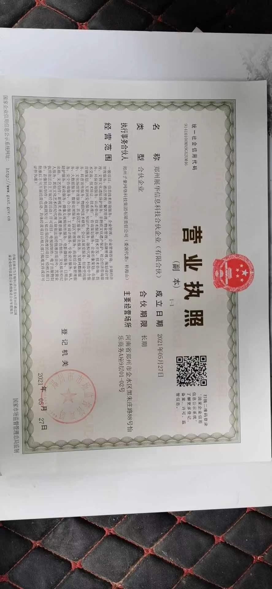 郑州展华信息科技合伙企业(有限合伙)