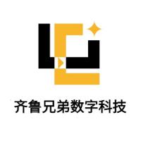 山东省齐鲁兄弟数字科技有限公司