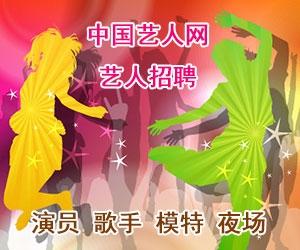中国艺人网特别提醒