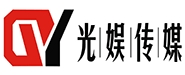 北京光娱文化传媒有限公司